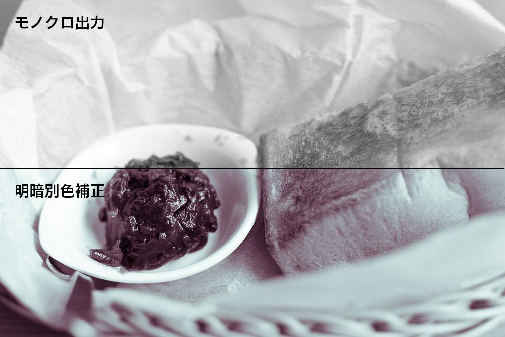 コメダ珈琲 小倉トースト 比較2