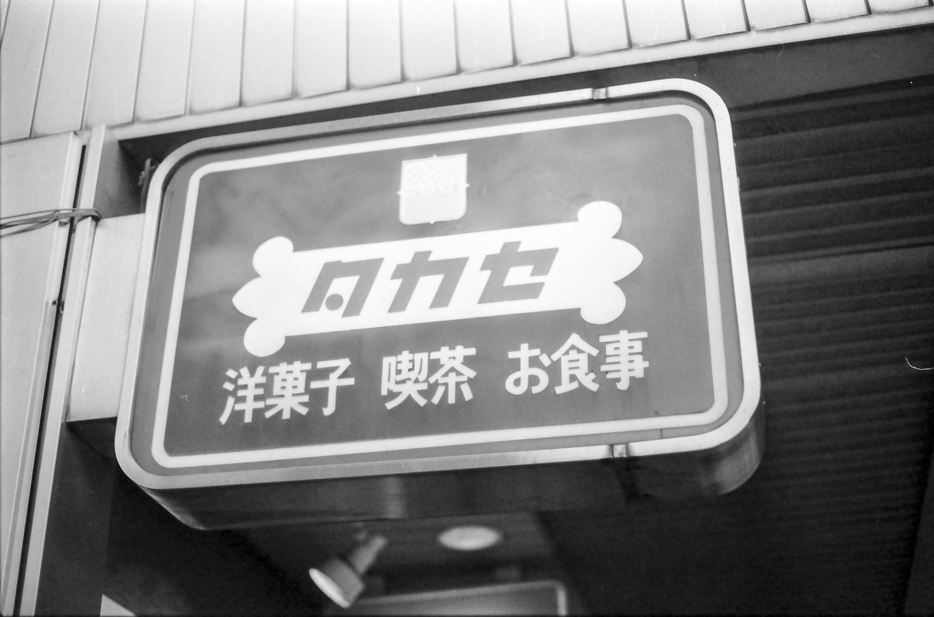 Nikon F2 フォトミック 喫茶店