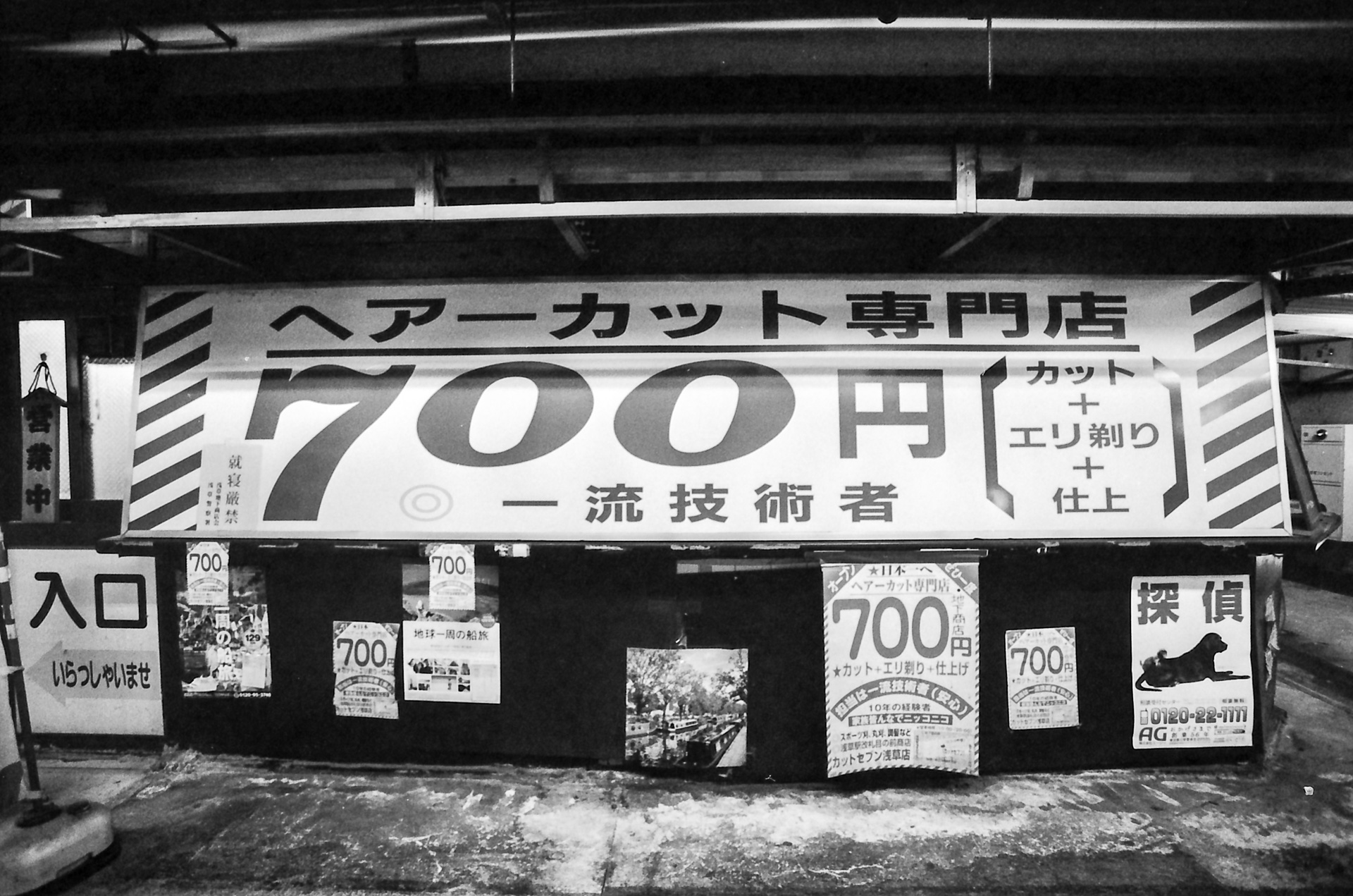 700円カット理容店 Canon EOS-1, EF 17-40mm F4L USM, Rollei RPX 400