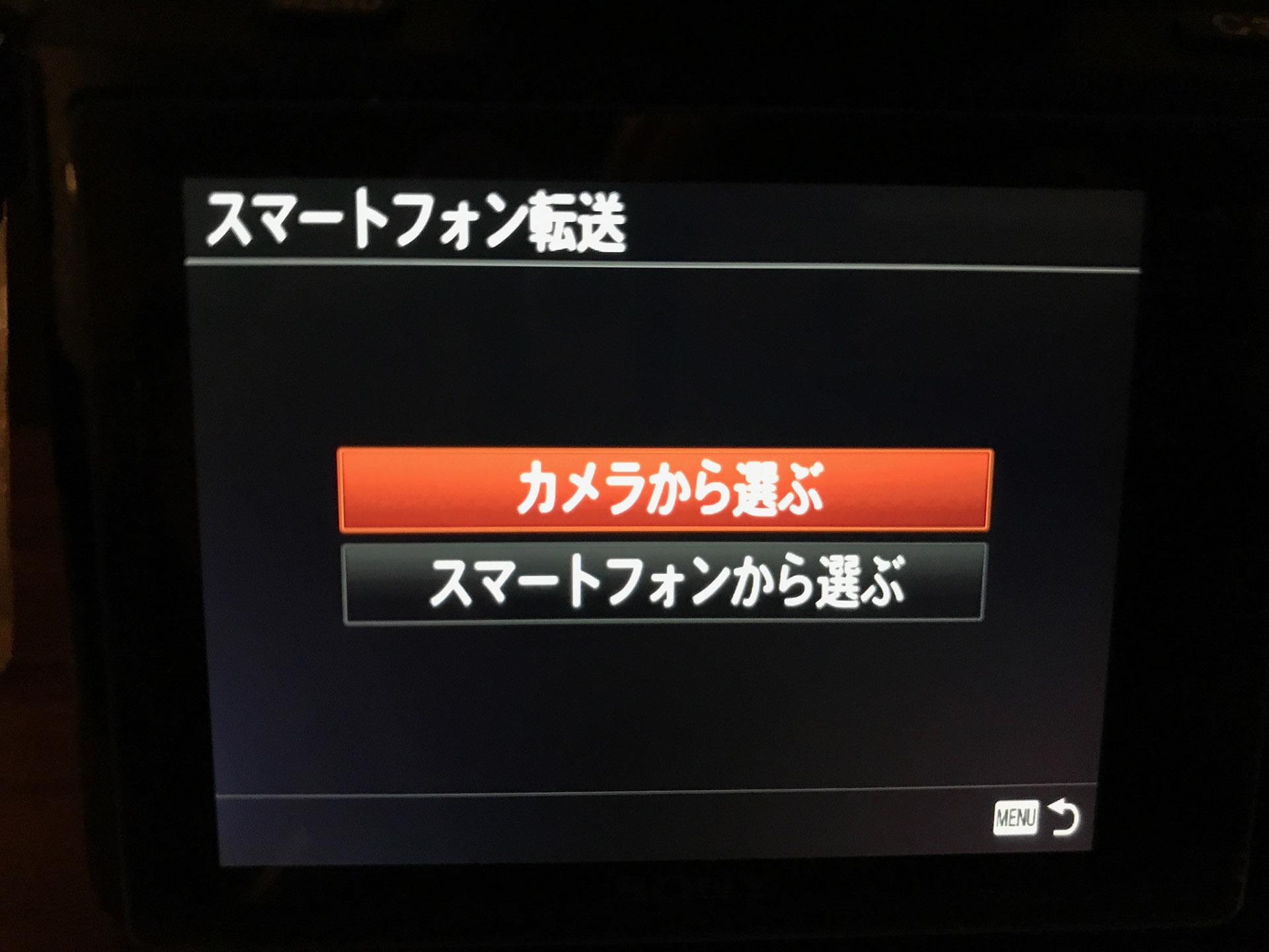 SONY α7II スマートフォン転送画面