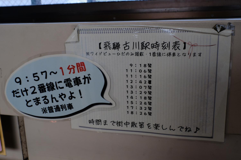 飛騨古川駅 時刻表 X-Pro2+XF16-55mmF2.8 R LM WR、ISO800、1/200秒、F8 Photoshop Lightroom