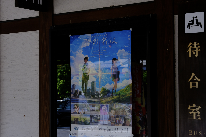 飛騨古川駅 君の名は。ポスター X-Pro2+XF16-55mmF2.8 R LM WR、ISO400、1/250秒、F8 Photoshop Lightroom