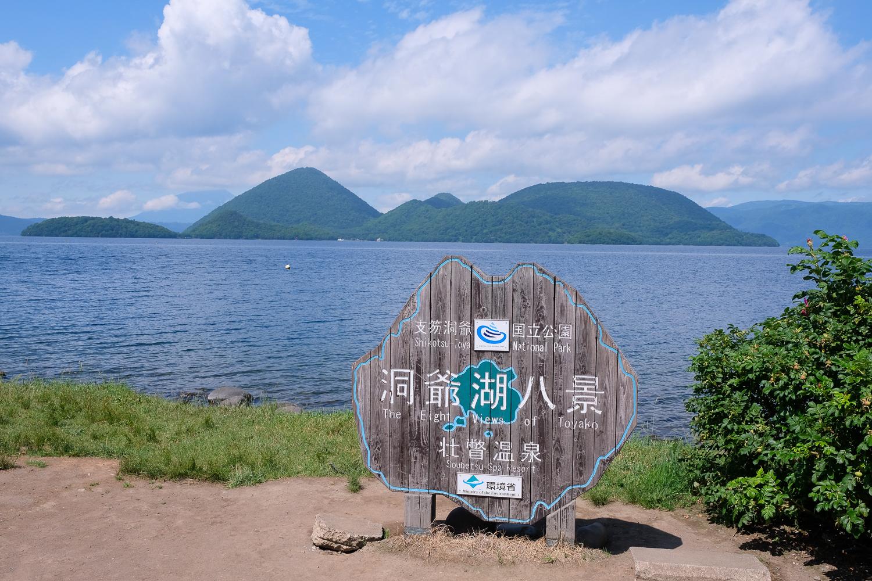 洞爺湖八景 壮瞥温泉 X-Pro2+XF16-55mmF2.8 R LM WR
