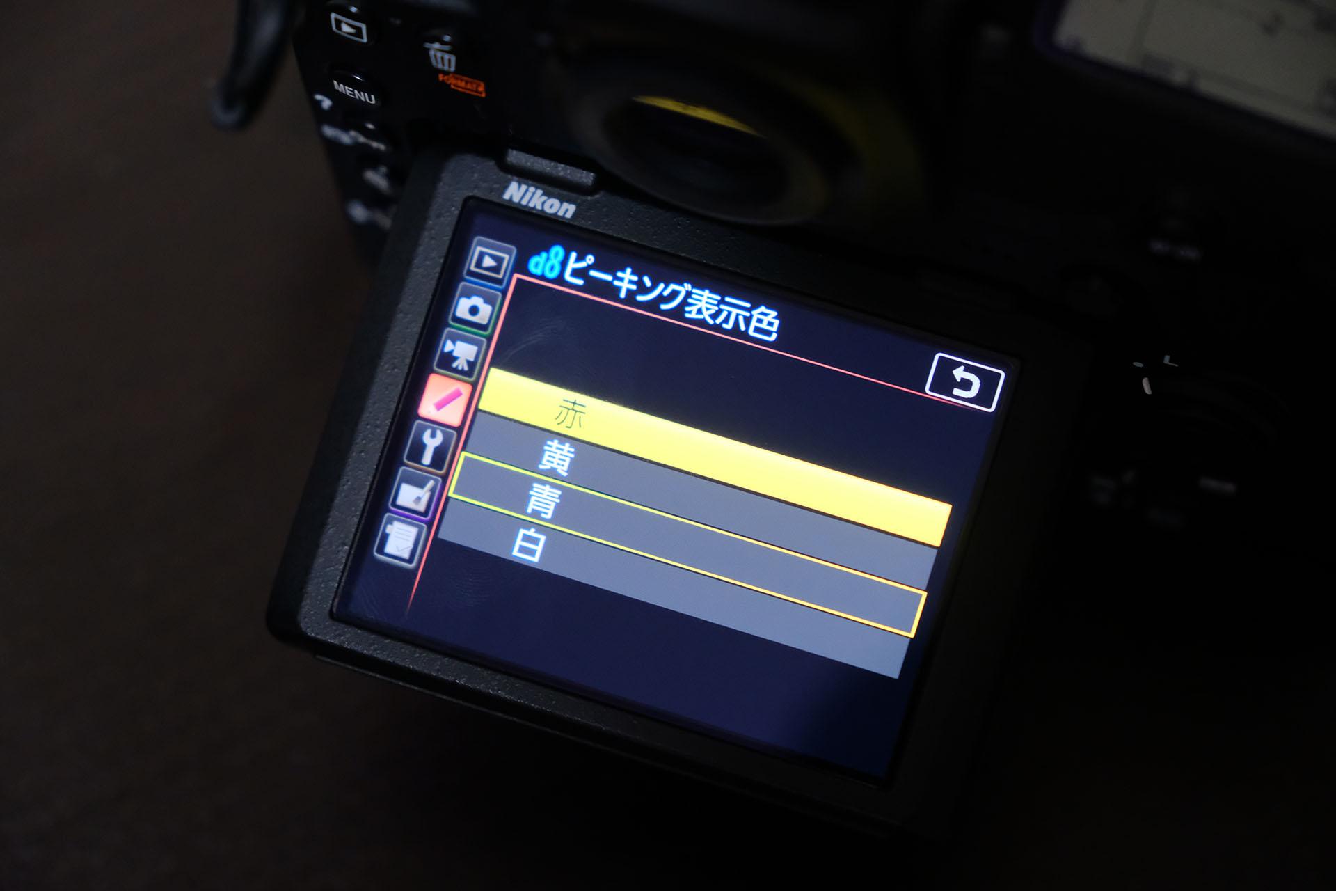 Nikon D850 ピーキング