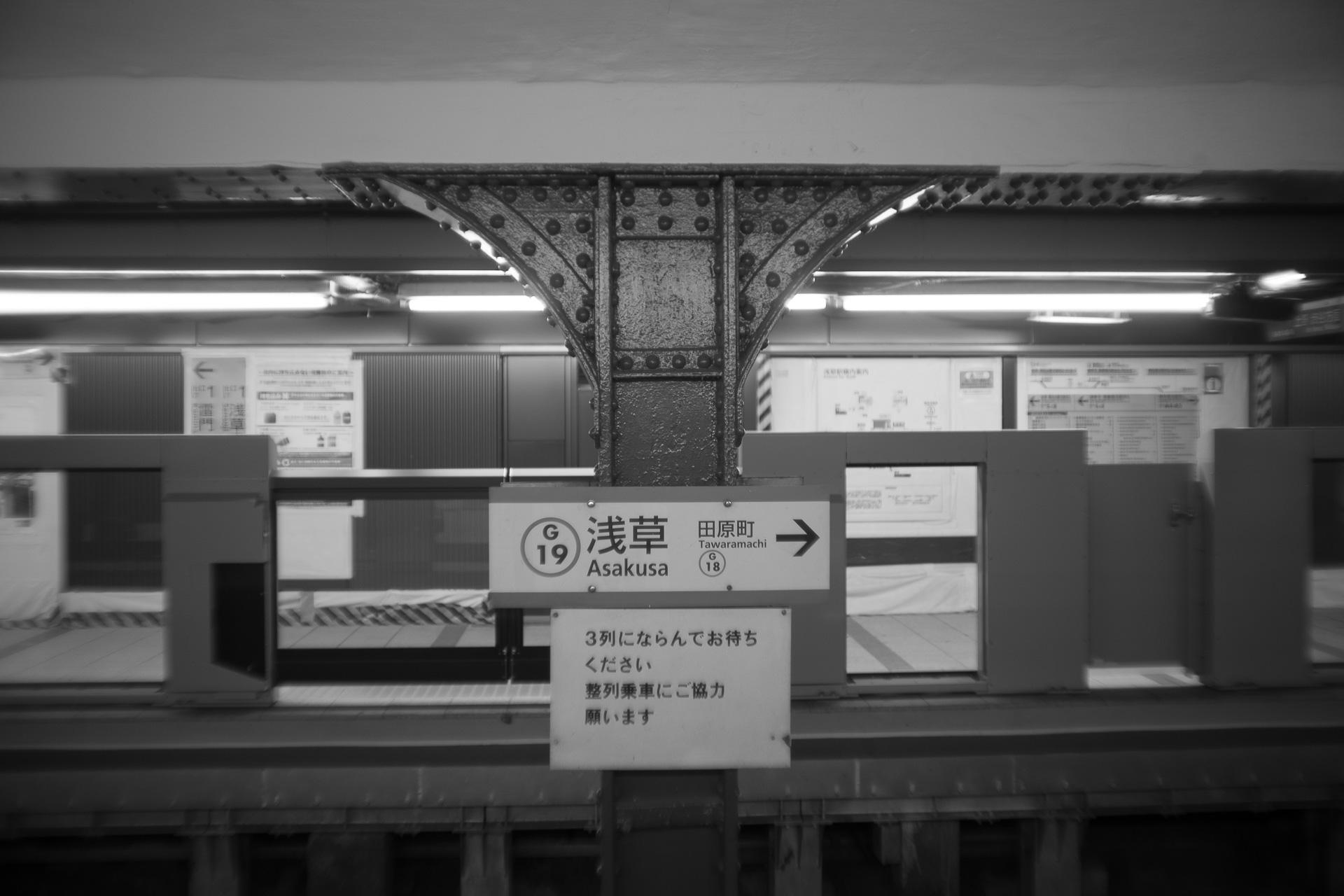 浅草駅 Sony α7, New Nikkor 35mm F2