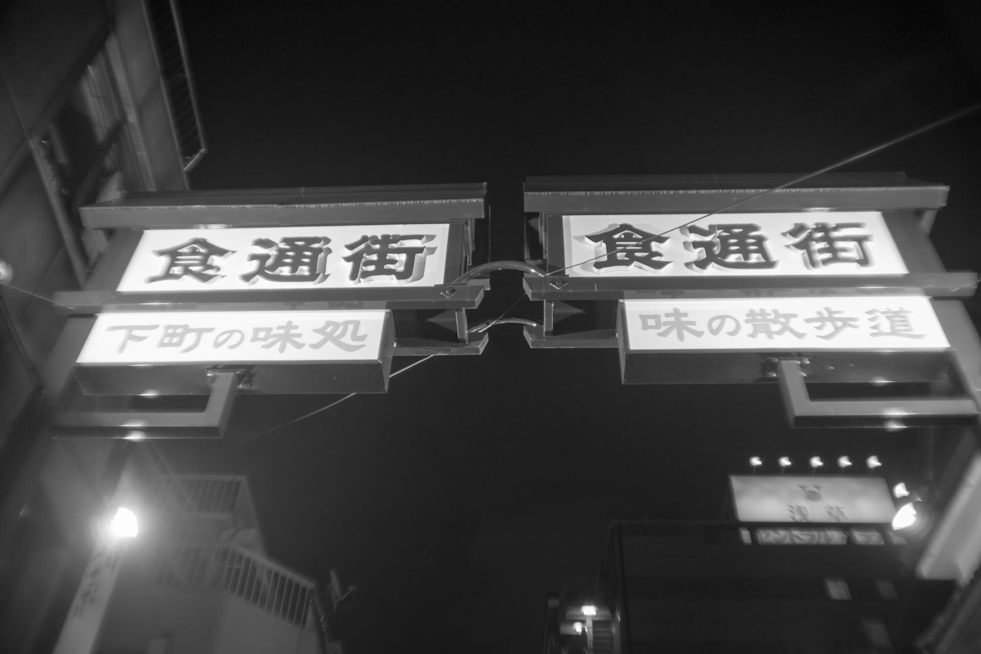 浅草 食通街 SONY α7, New Nikkor 35mm F2