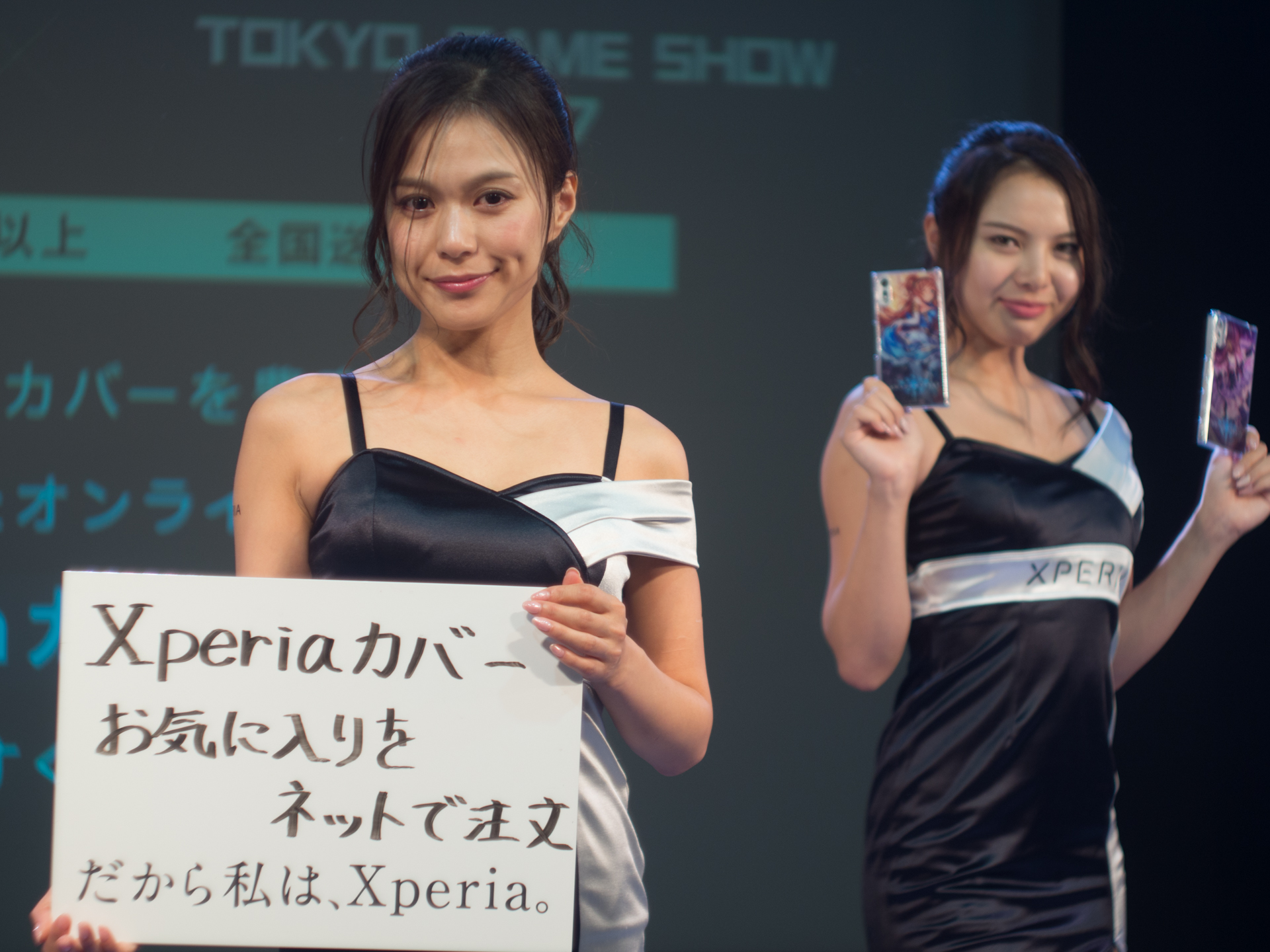 Xperia 東京ゲームショウ2017