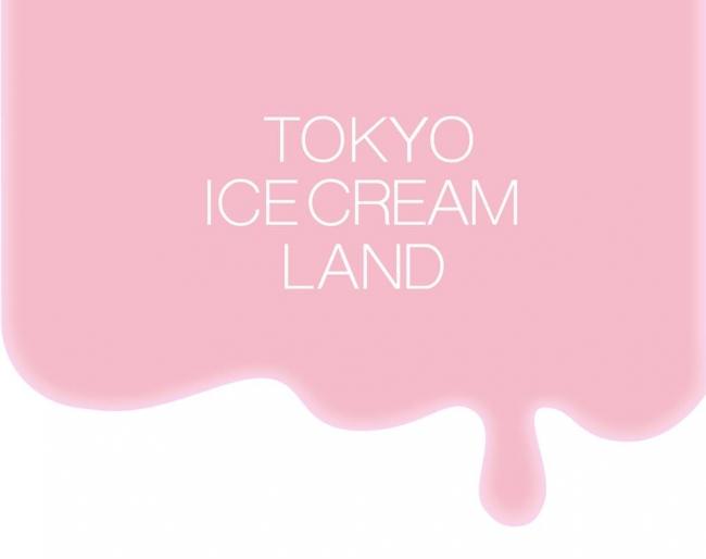 東京アイスクリームランド