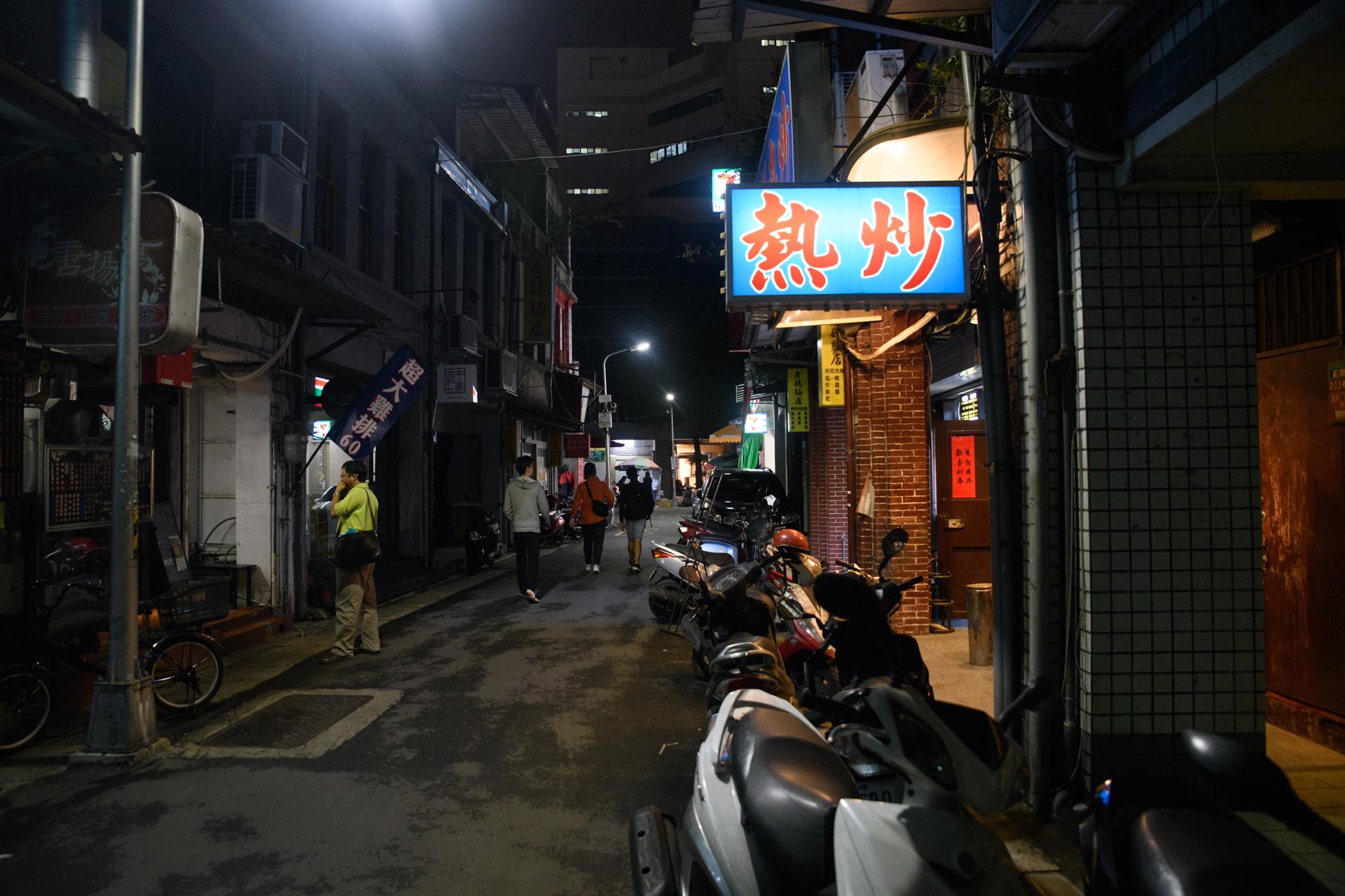 台湾 台北 寧夏路夜市 孤独のグルメ D850+SP 24-70mm F/2.8 Di VC USD G2