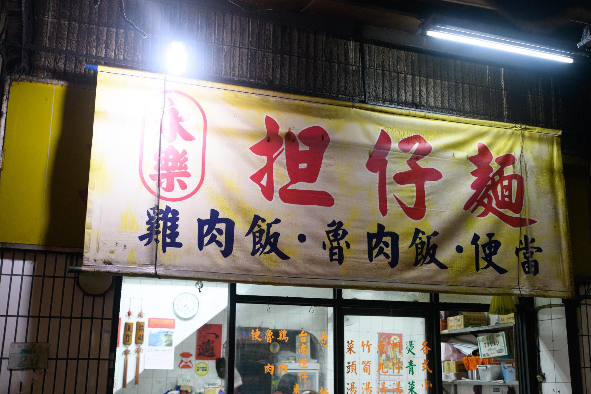 台湾 台北 寧夏路夜市 孤独のグルメ 永楽担仔麺 D850+SP 24-70mm F/2.8 Di VC USD G2