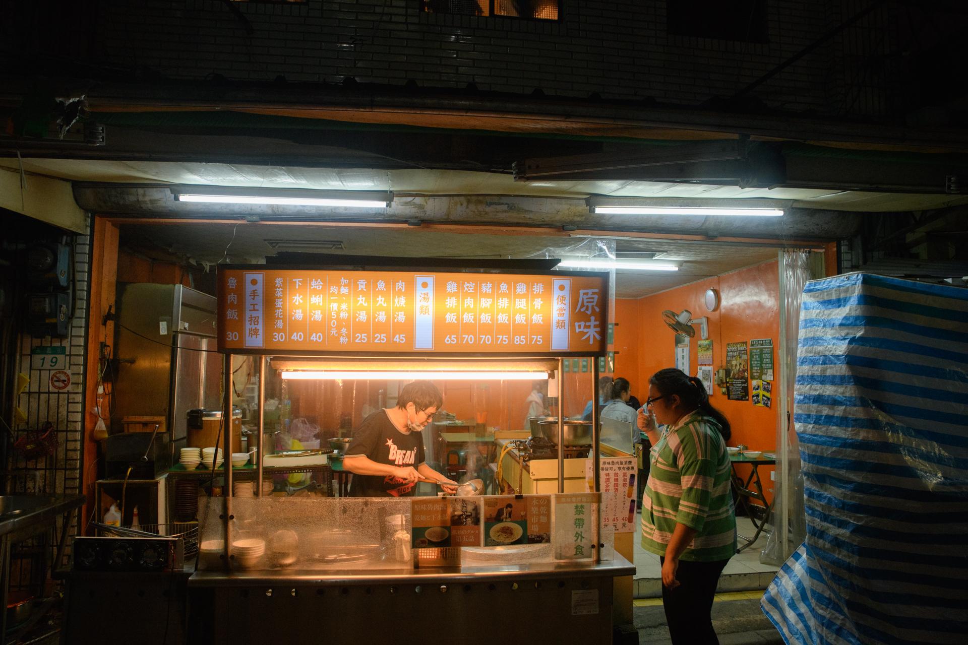 台湾 台北 寧夏路夜市 孤独のグルメ 原味魯肉飯 D850+SP 24-70mm F/2.8 Di VC USD G2
