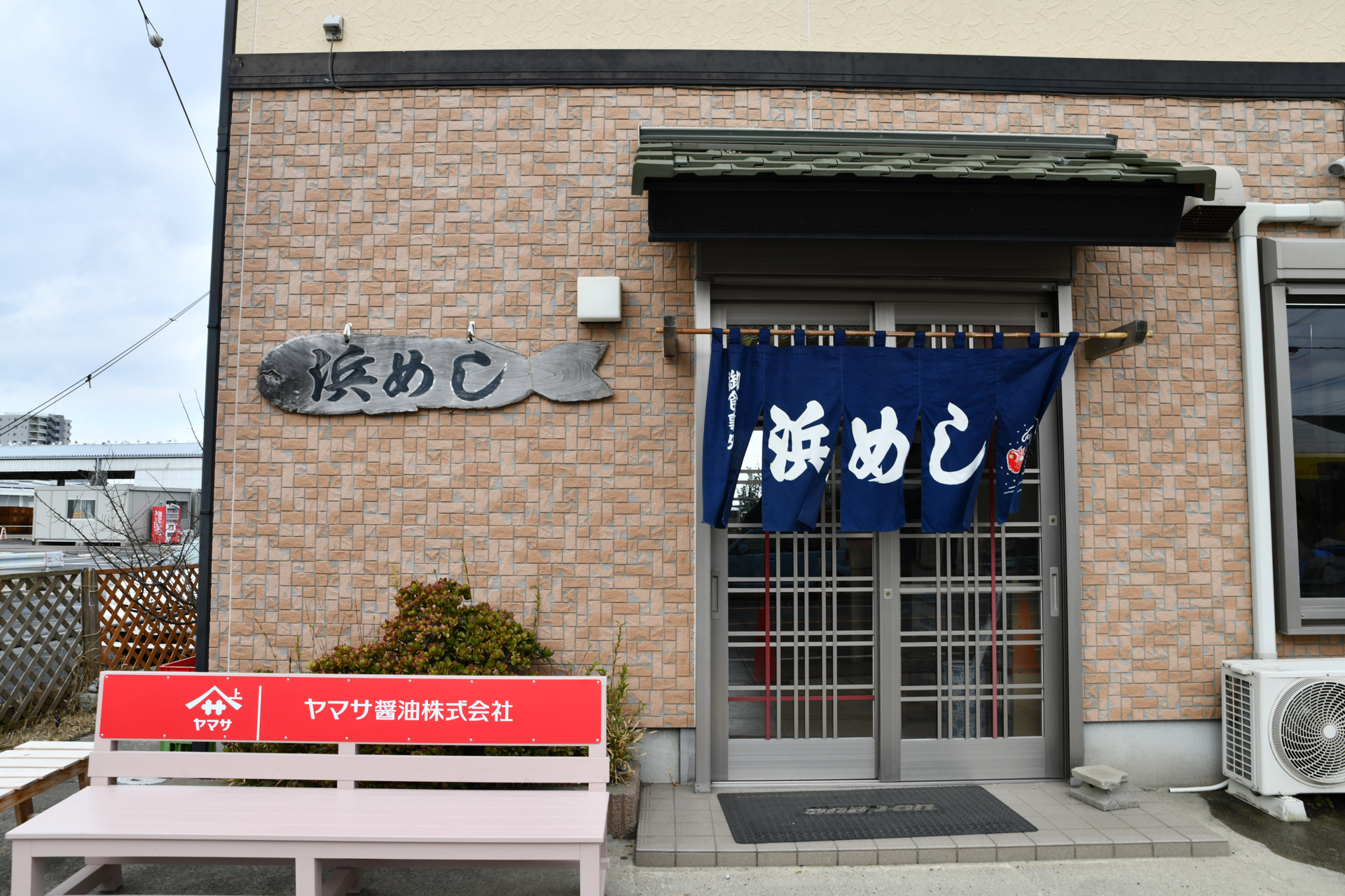 千葉県 銚子 浜めし Nikon D850 SP 24-70mm F/2.8 Di VC USD G2