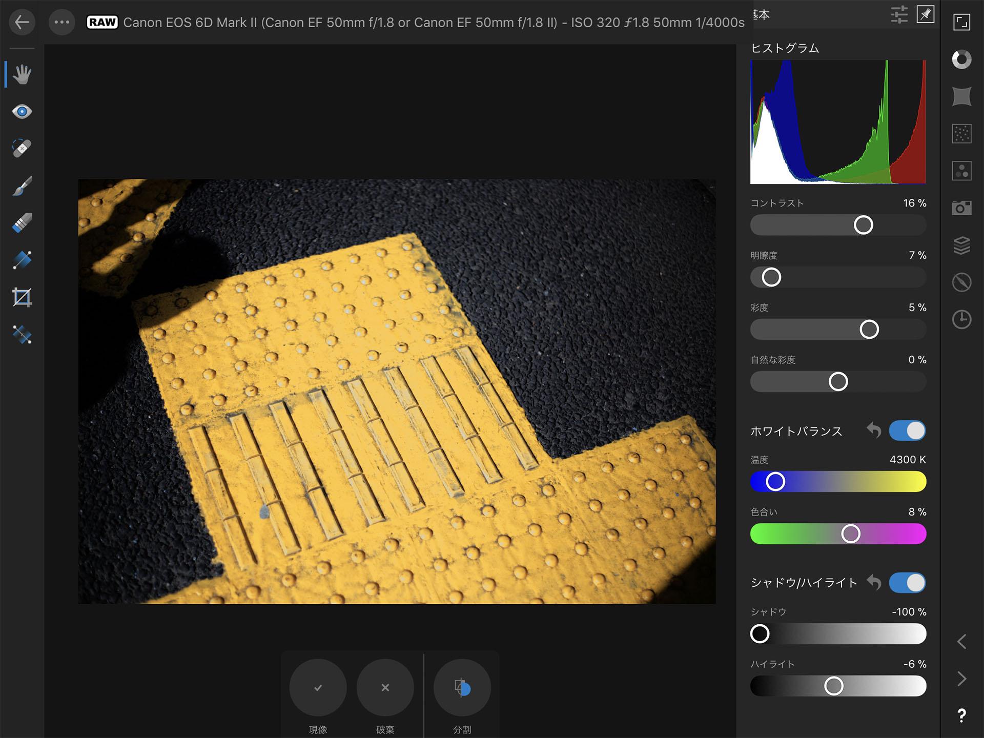 iPad RAW現像 Affinity Photo