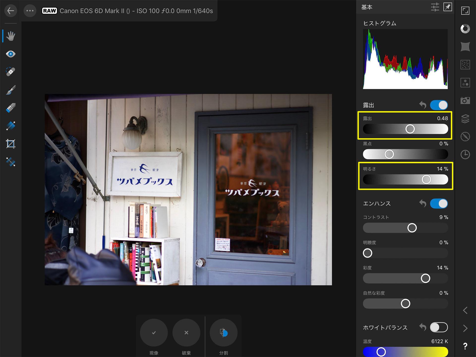 Affinity Photo iPad RAW現像