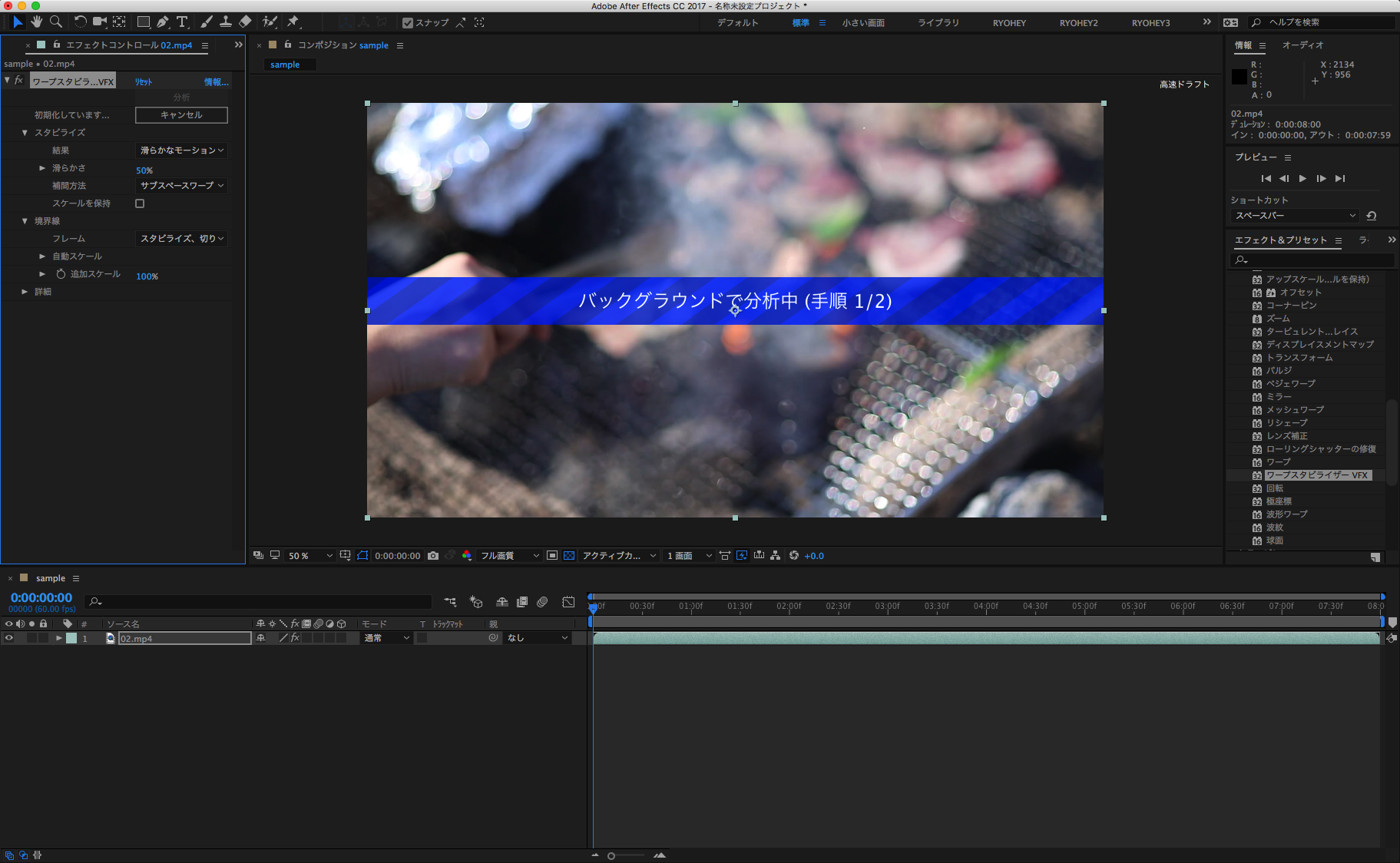After Effects 手ブレ軽減 スタビライザー