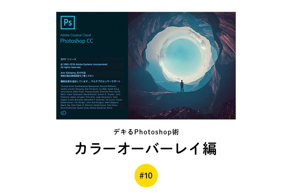 デキるPhotoshop術 #10 【カラーオーバーレイ編】