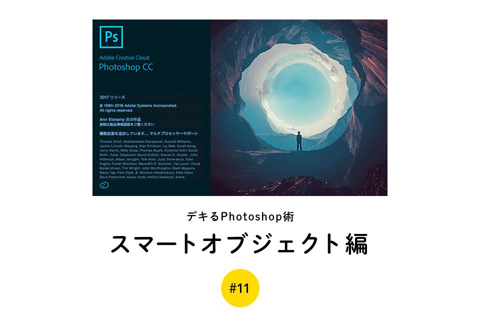 デキるPhotoshop術 #11 【スマートオブジェクト編】