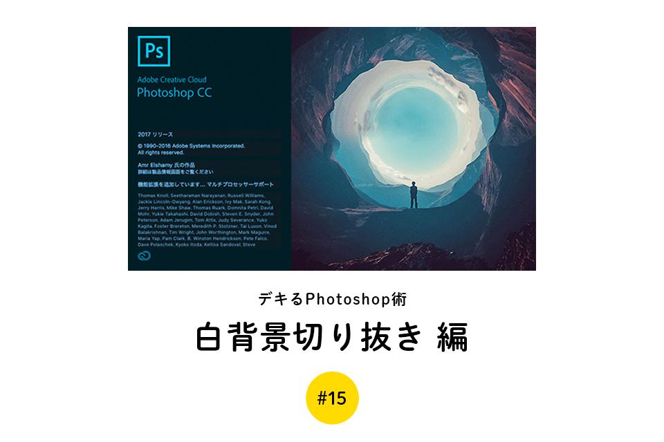 デキるPhotoshop術 #15【白背景切り抜き編】
