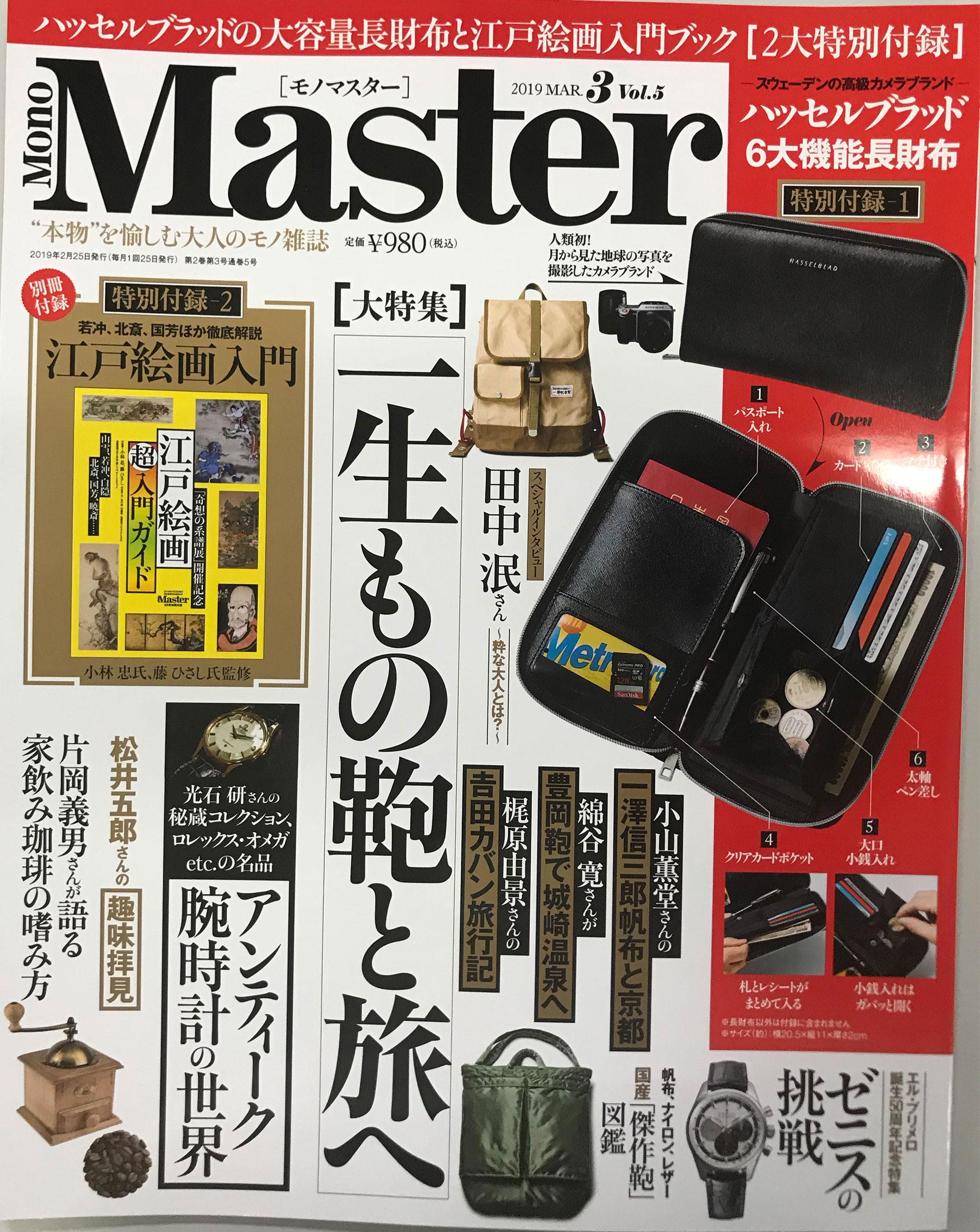 モノマスター MonoMaster 3月号 付録 ハッセルブラッド HASSELBLAD